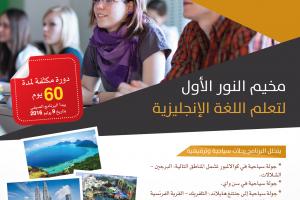 برنامج النور الصيفي الأول لتعلم اللغه الإنجليزية